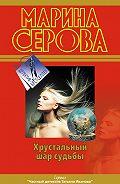 Марина Серова - Хрустальный шар судьбы