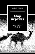 Василий Чибисов - Мир меркнет. Иронический хоррор