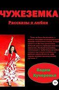 Вадим Кучеренко -Чужеземка