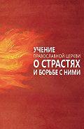 Сергей Милов -Учение Православной Церкви о страстях и борьбе с ними