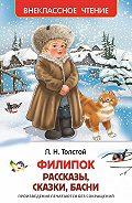 Лев Толстой -Филипок (сборник)