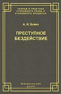 Александр Бойко -Преступное бездействие