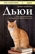 Вики Майрон -Дьюи. Библиотечный кот, который потряс весь мир