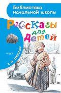 Лев Толстой -Рассказы для детей