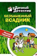 Михаил Серегин - Безбашенный всадник