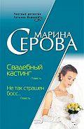 Марина Серова - Свадебный кастинг