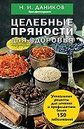 Николай Даников - Целебные пряности для здоровья