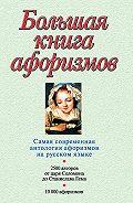 Константин Душенко -Большая книга афоризмов