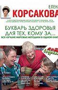 Елена Корсакова - Букварь здоровья для тех, кому за… Все лучшие мировые методики в одной книге