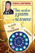 Тамара Николаевна Зюрняева -Что можно узнать о человеке по дате его рождения и имени