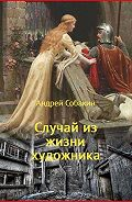 Андрей Собакин -Случай из жизни художника