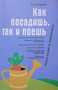 Галина Кизима -Как посадишь, так и поешь