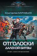 Константин Николаевич Муравьёв -Отголоски далекой битвы