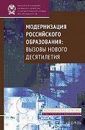 А. Климов -Модернизация российского образования. Вызовы нового десятилетия