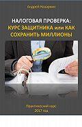 Андрей Назаркин -Налоговая проверка: курс защитника или как сохранить миллионы