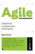 Юрген Аппело -Agile-менеджмент. Лидерство и управление командами