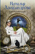 Наталья Александрова - Крест командора