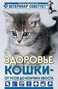 Т. А. Михайлова - Здоровье кошки от усов до кончика хвоста