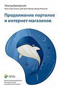 Л. О. Гроховский -Продвижение порталов и интернет-магазинов
