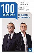 Андрей Парабеллум -100 подсказок менеджеру по продажам