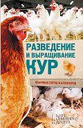 Юрий Пернатьев - Разведение и выращивание кур обычных пород и бройлеров