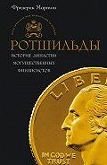 Фредерик Мортон - Ротшильды. История династии могущественных финансистов