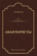 Н. Северин -Авантюристы