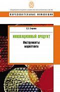 Светлана Стерхова - Инновационный продукт. Инструменты маркетинга