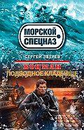 Сергей Зверев -Подводное кладбище