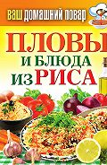 Сергей Кашевой - Пловы и блюда из риса