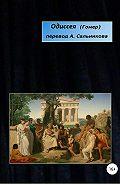 Гомер -Одиссея