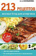 А. А. Синельникова - 213 рецептов вкусных блюд для аллергиков