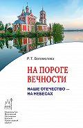 Раиса Богомолова - На пороге вечности