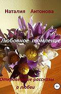Наталия Антонова -Любовное томление