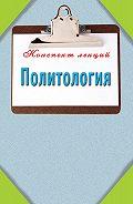 Татьяна Ильина - Политология