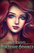Нина Опалько - Рождение феникса