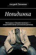 Андрей Звонков -Невидимка. Фельдшер «Скорой помощи»– секретный агент уголовного розыска