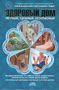 Елена Самохина -Здоровый дом