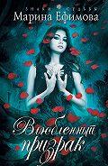 Марина Ефимова -Влюбленный призрак