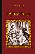Петр Краснов - Императрицы (сборник)
