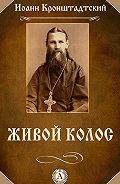 Иоанн Кронштадтский -Живой колос