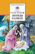 Сельма Лагерлеф -Легенды о Христе