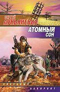 Сергей Лукьяненко -Атомный сон (Cборник)