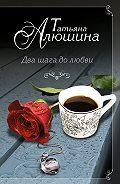 Татьяна Алюшина -Два шага до любви