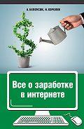 Анатолий Белоусов - Все о заработке в интернете