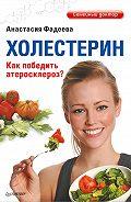 Анастасия Фадеева -Холестерин. Как победить атеросклероз?