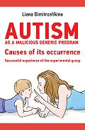 Лиана Димитрошкина -Autism as a malicious generic program. Causes of its occurrence. Successful experience of the experimental group