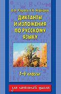 О. В. Узорова, Е. А. Нефёдова - Диктанты и изложения по русскому языку. 1-4 классы