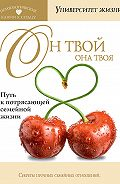 О. Быкова -Он твой, она твоя. Путь к потрясающей семейной жизни