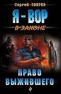Сергей Зверев -Право выжившего